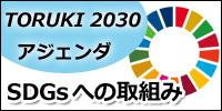 SDGsへの取組み
