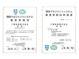 環境マネジメントISO証書