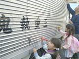 東日本震災の支援