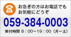 お問い合わせ 059-384-0003