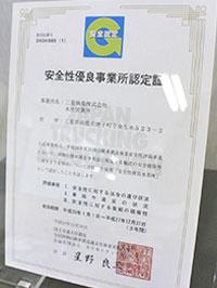 Gマーク取得(安全性優良事業所認定)