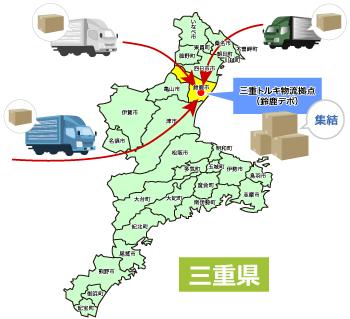 県外より様々な荷物が<br />三重トルキの物流拠点(鈴鹿デポ)に集結